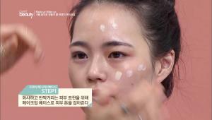 1. 화사하고 반짝거리는 피부 표현을 위해 메이크업 베이스로 피부 톤을 잡아주세요.