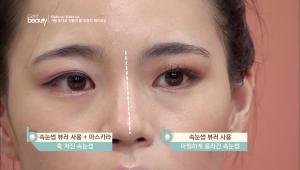속눈썹이 올라간 것만으로도 눈이 커 보이고 동글해 보이는 효과가 있어요. 인조 속눈썹을 붙이게 되면 속눈썹이 길어져서 내 눈동자와 눈을 가리는 경우가 대다수이기 때문에 마스카라를 활용하여 풍성하고 자연스러운 눈매를 완성해 주는 게 좋아요.