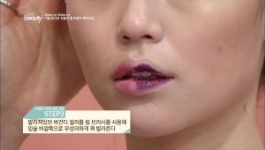 3. 발라져있던 버건디 컬러를 립 브러시를 사용해 입술 바깥쪽으로 무성의하게 펴 발라주세요.