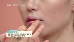 1. 입술의 라인 부분은 파운데이션을 발라 경계를 흐릿하게 만들어주세요.
