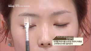 2. 미네랄 파우더를 눈두덩 위부터 아래로 그라데이션 하듯 발라주세요.