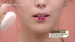1. 레드와인 컬러의 립글로스를 입술 중앙에 발라주세요.