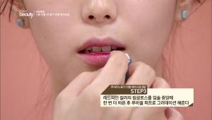 3. 레드와인 컬러의 립글로스를 입술 중앙에 한 번 더 바른 후 루비셀 퍼프로 그라데이션 해주세요.