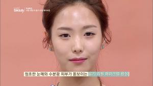 청초한 눈매와 수분광 피부가 돋보이는 윤기 리필 메이크업 완성!