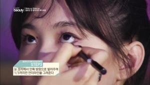 3. 눈 꼬리에서 안쪽 방향으로 발라주며 1/3까지만 언더라인을 그려주세요. <br><br><b>POINT</b> 언더라인은 점막이 아닌 피부에 그려주세요.