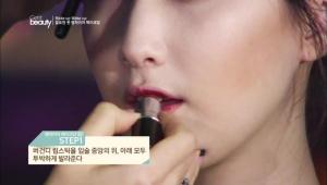 1. 버건디 립스틱을 입술 중앙의 위, 아래 모두 투박하게 발라주세요.