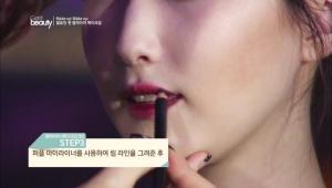 3. 퍼플 아이라이너를 사용하여 립 라인을 그려준 후 립스틱을 뭉친 것처럼 투박하게 다시 덧 발라주세요.