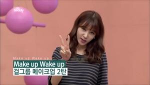 오늘 'Make up Wake up' 시간에는 화제의 메이크 오버였던 걸그룹 메이크업! 그 2탄을 준비했습니다. 눈 모양에 따른 두 가지 메이크업 방법을 준비했어요. 엄청난 메이크 오버가 기다리고 있으니 놓치지 마세요!