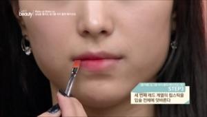 3. 세 번재 레드 계열의 립스틱을 입술 전체에 덧발라주세요.