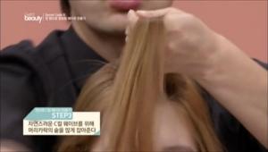 3. 자연스러운 C컬 웨이브를 위해 머리카락의 숱을 많게 잡아주세요.