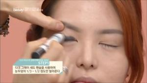 1. 다크 그레이 섀도 펜슬을 사용하여 눈두덩의 1/3~1/2 정도만 발라주세요.