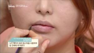 13. 누드 베이지 컬러 립스틱을 사용하여 립 전체에 펴 발라주세요.