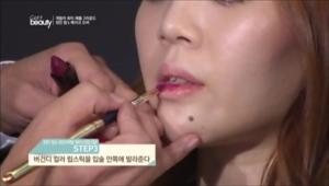 3. 버건디 컬러 립스틱을 입술 안쪽에 발라주세요.