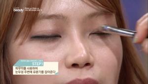 1. 파우더를 사용하여 눈두덩 주변에 유분기를 잡아주세요.