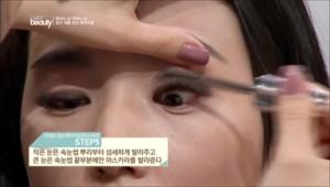 5. 작은 눈은 속눈썹 뿌리부터 섬세하게 발라주고 큰 눈은 속눈썹 끝부분에만 마스카라를 발라주세요.