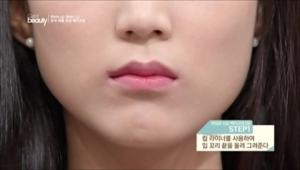 1. 립 라이너를 사용하여 입 꼬리 끝을 올려 그려주세요.