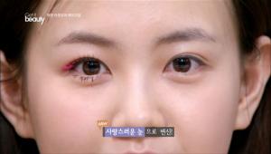 튀고 싶으면 그린, 민트색 등의 보색컬러. 자연스럽게 눈매를 살릴 땐 레드, 핑크 컬러를 붙여주세요.