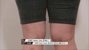 반면 김재은 베러걸스는 종아리와 발목에 셀룰라이트가 많이 있는데요. 이 셀룰라이트를 걷거나 뛰는 걸로 칼로리를 소모해야 하는데 그 과정에서 적합한 운동을 하지 않은 것이 문제라고 해요.