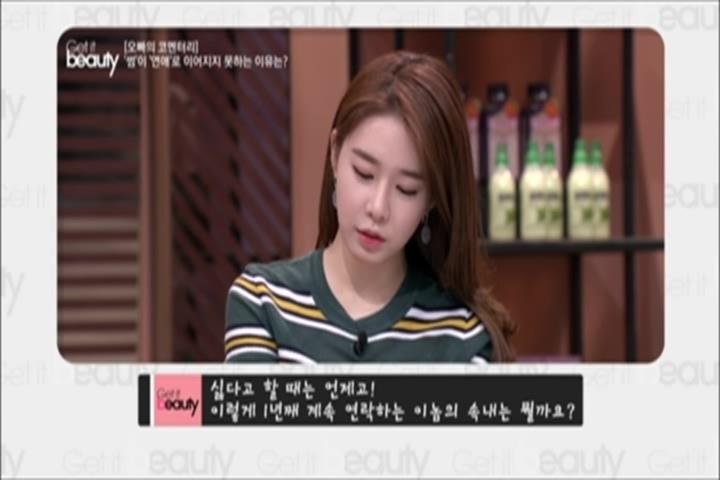 두 번째 썸스토리는 김나현 Better girls의 사연인데요, 소개팅에서 만난 남자와 사귀다가 차였는데 남자에게 1년째 연락이 오고 있다는 사연이에요. <br> 김나현 Better Girls는 확신을 주지 않는 남자에게 이미 마음이 없는 상황이에요.