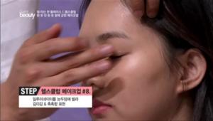 7. 일루미네이터를 눈두덩에 발라 깊이감과 촉촉함을 표현해주세요.