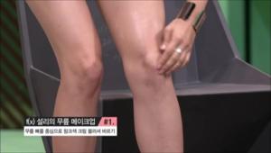 무릎 뼈를 중심으로 핑크색 크림 블러셔를 발라주세요.
