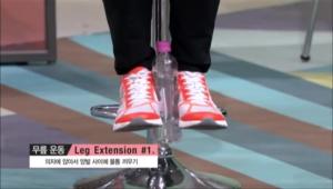 허벅지 앞쪽에 자극을 주어 무릎처짐을 막아주는 Leg Extension 운동이에요. 의자에 앉아서 양발 사이에 물통을 끼워주세요. <br><br><b>TIP</b> 가벼운 물통 혹은 조금 더 무거운 물체 일수록 효과 UP!