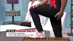탄력을 주고 힙 업에도 탁월한 Crossover Step 운동이에요. <br>벤치 위에 한쪽 다리를 올려놓고 다른 쪽 다리를 반대쪽으로 넘겼다가 다시 원위치 해주세요. 하루에 3세트씩 꾸준히 해주면 효과를 크게 볼 수 있는 운동 중 하나에요.