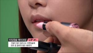 각질이 많이 일어나는 아랫입술에는 틴트 립 글로우즈를, 윗 입술에는 립스틱을 사용하면 자연스러운 컬러 그라데이션 효과를 줄 수 있어요.