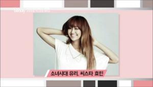소녀시대의 유리, 씨스타의 효린씨가  <br>그러데이션 커트와  컬러를 같이 콤비네이션 한 헤어를 했다고 해요.