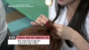 뻗친 머리를 핀셋으로 돌돌 말아 고정시켜준 후 열을 가해주세요. <br><br><b>TIP</b> 뒷 머리가 풍성하면 얼굴이 작아보이는 효과가 있어요!