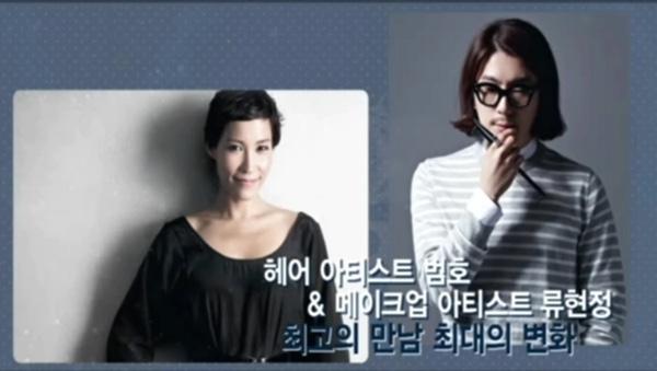 Ⅲ. 범호&류현정 최고의 만남 최대의 변화