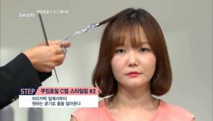 C컬을 스타일링 할 땐, 머리카락을 밑에서부터 원하는 굵기로 돌돌 말아주세요.