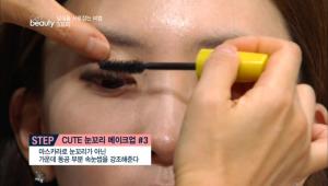 마스카라로 눈꼬리가 아닌 가운데 동공 부분 속눈썹을 강조해주세요.