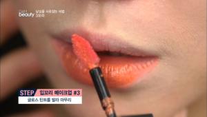 자연스러움을 위해 윗 입술에는 립 펜슬을 생략해주시고, 글로스 틴트를 발라 마무리해주세요.