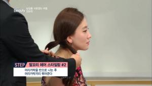머리카락을 반으로 나눈 후 머리카락끼리 묶어주세요.