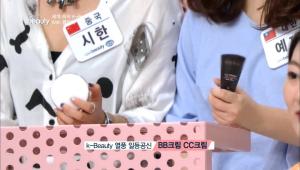 또, 외국에서 K-POP의 인기 덕분에 연예인들 피부처럼 되기 위해 <br>한국 BB크림이 최고 인기라고 해요.