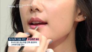 푸시아 핑크 립스틱을 안쪽 중앙부터 그러데이션주면 NEXT K-BEAUTY 메이크업 완성!