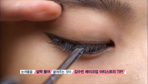 작은 눈을 크게 보이게 하기 위해 속눈썹을 잘라 눈 끝에서부터 3개만 붙여주세요. 끝에서부터 속눈썹을 붙이면 눈매 라인에 맞춰 디자인하기가 더 쉬워져요. <br><B>TIP</b> 눈꺼풀을 살짝 들어 붙여주는 것이 김수빈 메이크업 아티스트의 TIP!