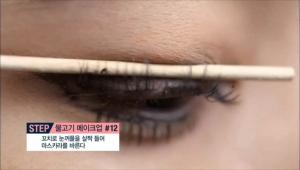 눈두덩에 마스카라가  번지는 것을 방지하기 위해  꼬치로 눈꺼풀을 살짝 들어 마스카라를 발라주세요.