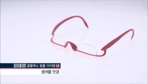 재경팀의 첫 번째 잇 아이템은 쌍꺼풀 안경이에요 <br>나일론 소재의 와이어가 쌍꺼풀 라인을 잡아주는 역할을 해줘서 5분에서 10분 정도 쓰면 쌍커풀이 생기는 아이템이에요