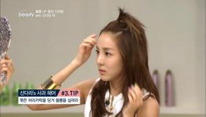 묶을 머리카락을 당겨 볼륨을 살려주세요.  <br>내가 가장 예뻐보이는 셀카 각도가 사과 머리의 포인트 지점!
