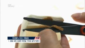 스펀지의 경우 빨면 결이 찢어지기 때문에 빨지 않고 결을 내며 사용한 부분을 가위로 얇게 잘라낸 뒤 깨끗한 면을 사용해주세요.