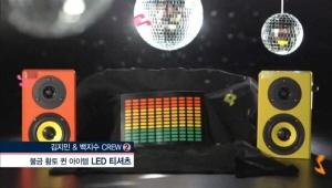 지민팀의 두 번째 아이템은 LED 티셔츠에요. <br>진동 감지 센서가 부탁되어 있어 음악이나 말소리를 감지해 LED가 작동하는 원리에요. LED판은 분리해서 세탁도 가능해요.