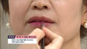 버건디 립스틱을 톡톡 두드려서 자연스럽게 발라주세요.
