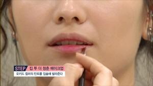 컨실러로 립 라인을 정리해주고, <br>오키드 컬러의 틴트를 입술에 발라주세요.