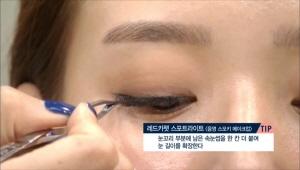 눈꼬리 부분에 남은 속눈썹을 한 칸 더 붙여 눈 길이를 확장해주세요.