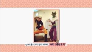 싱크로율 100% 만화 캐릭터 샤이니 종현과 키의 나루토와 피콜로!