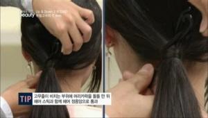 포니테일 스틱으로는 고무줄이 비치는 부위에 머리카락을 돌돌 만 뒤  헤어스틱과 함께 헤어 정중앙으로 통과시켜주세요.