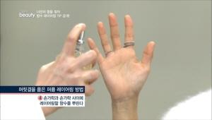 손가락과 손가락 사이에 레이어링 할 향수를 뿌려주고 <br>향수가 묻어있는 손으로 정수리가 닿지 않게 쓸어내려주세요.