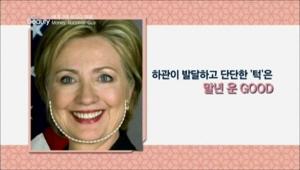 힐러리 클린턴의 경우 명예는 있지만 배우자 운이 조금 나빴다고 할 수 있는데요, 하관이 발달하고 단단한 턱으로 말년 운이 좋고, 턱이 단단해 보이는 것은 리더십이 있다는 것이라고 해요.